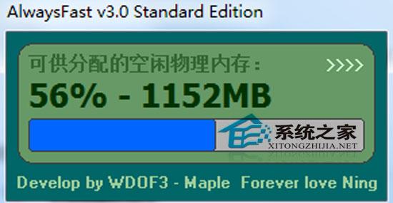 AlwaysFast V3.0.0.0719 简体中文版