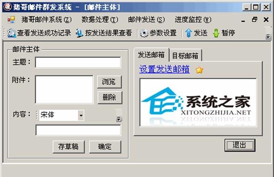 猪哥邮件群发系统 1.0 绿色版