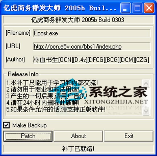 亿虎商务群发大师 2005b Build 0303 特别版