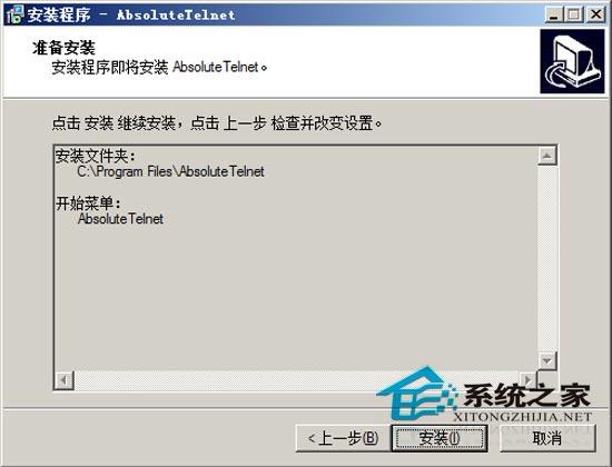 AbsoluteTelnet 4.61 特别版