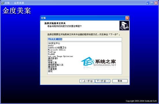 金度美案(PrettyCase) V2004 Build 1.0.6255 个人特别版