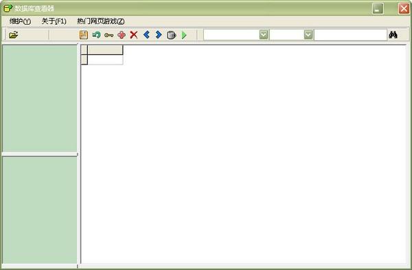 数据库查看器 V1.0 绿色版