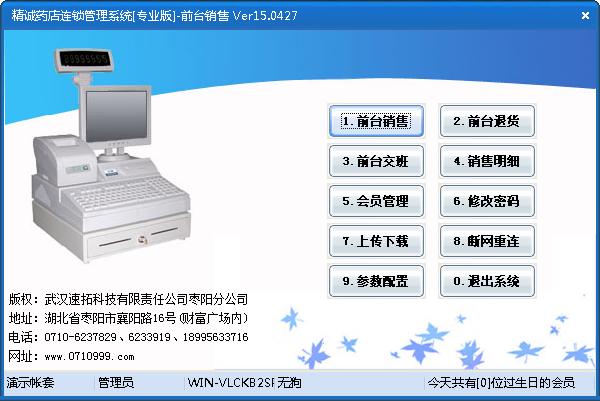 精诚药店管理系统 V15.0427 专业版