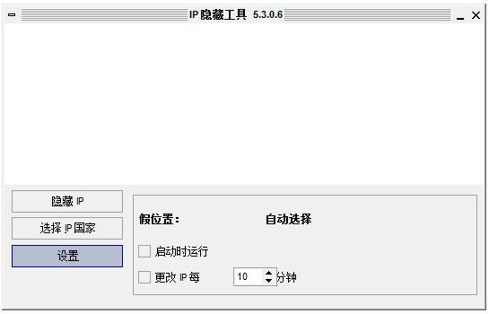IP隐藏工具(Hide IP Easy) V5.3.0.6 汉化绿色版