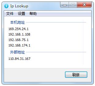 Iplookup(ip地址查询) V1.4 绿色中文版