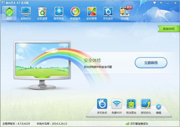 金山卫士 V4.7.0.4219 简体中文版