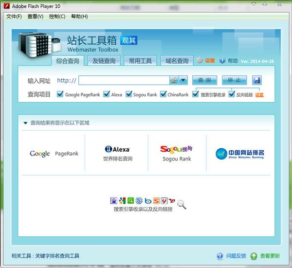 观其站长工具箱(Webmaster Toolbox)