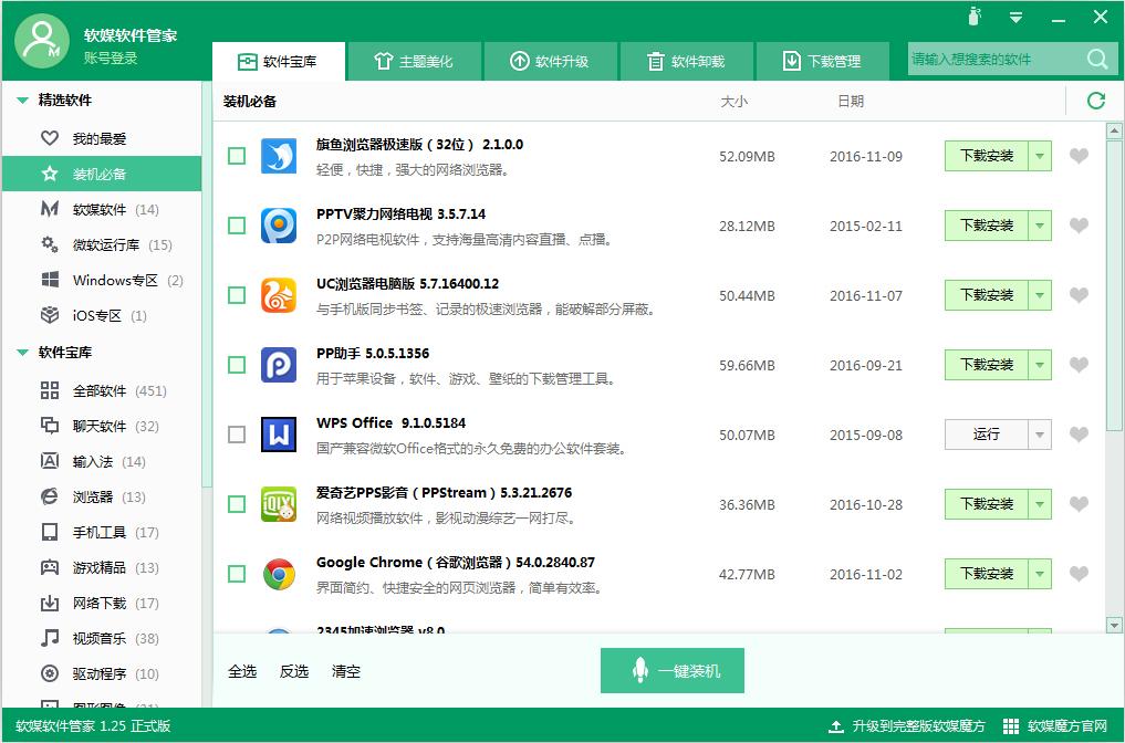 软媒软件管家 V1.2.5.0 绿色版