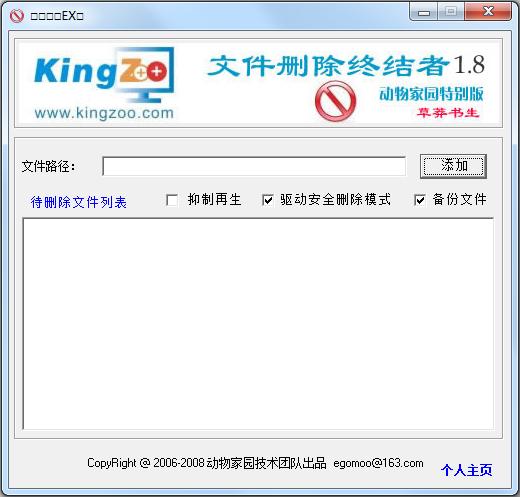 XDelBox(DOS级文件删除软件) V1.8 绿色版