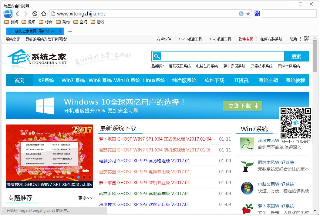 瑞星安全浏览器 V5.0.0.4