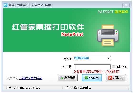 红管家票据打印软件 V8.5.188