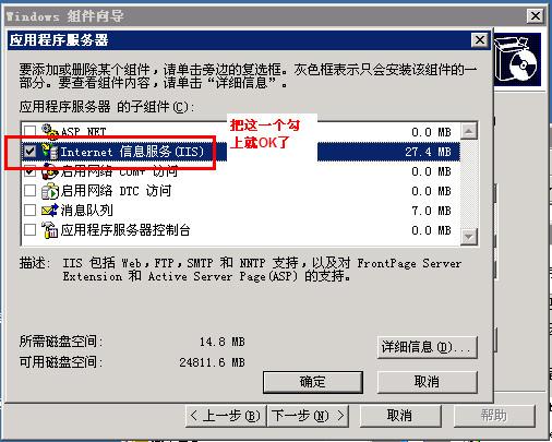 iis V6.0