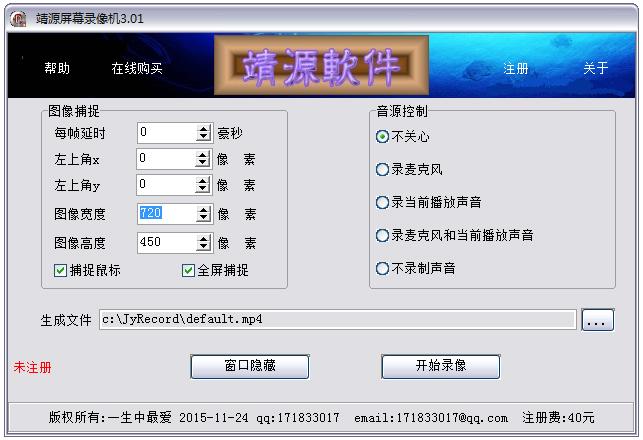 靖源屏幕录像机 V3.01 绿色版