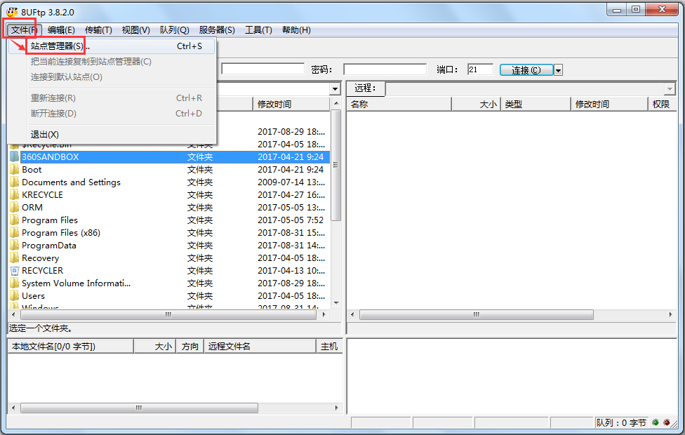 8uftp上传工具((FTP客户端) V3.8.2.0 绿色版
