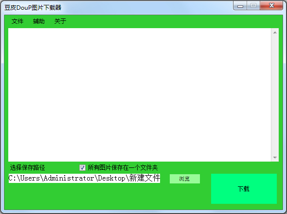 花瓣网资源批量下载工具 V1.1 绿色版