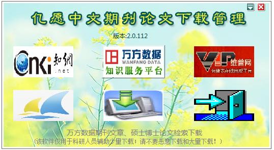 亿愿中文期刊论文下载管理 V2.0.112