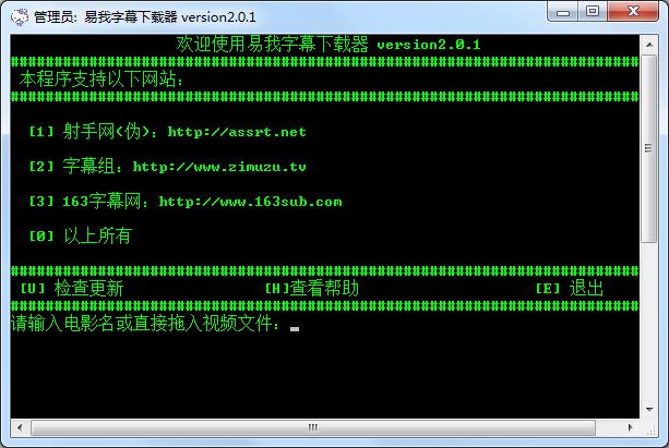 易我字幕下载器 V2.0.1 绿色版