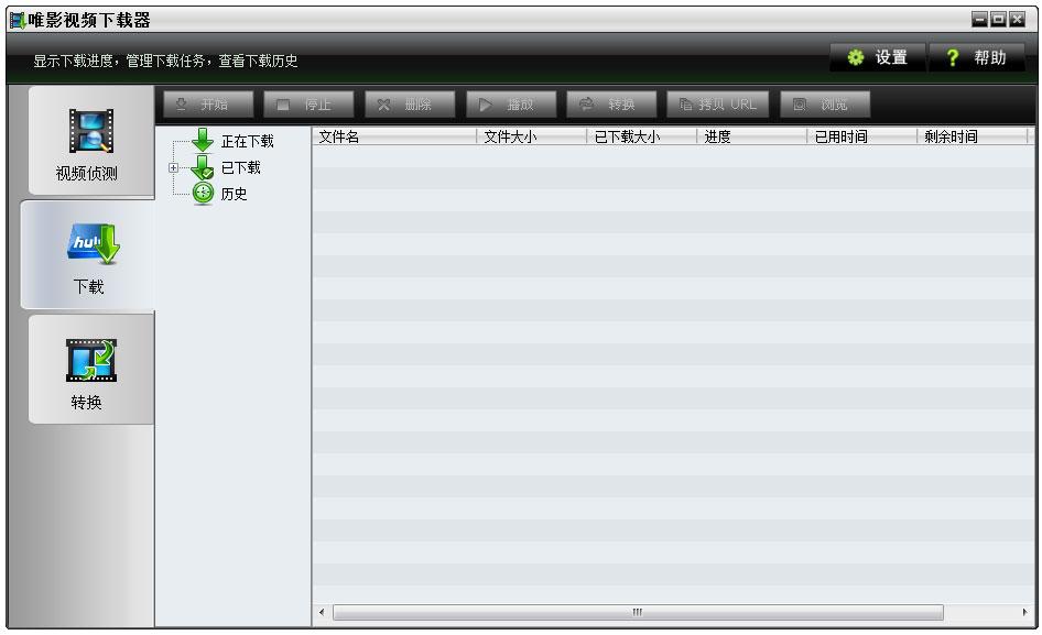 唯影视频下载器 V1.0.2.1776