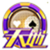 天地棋牌 V29.0 官方版