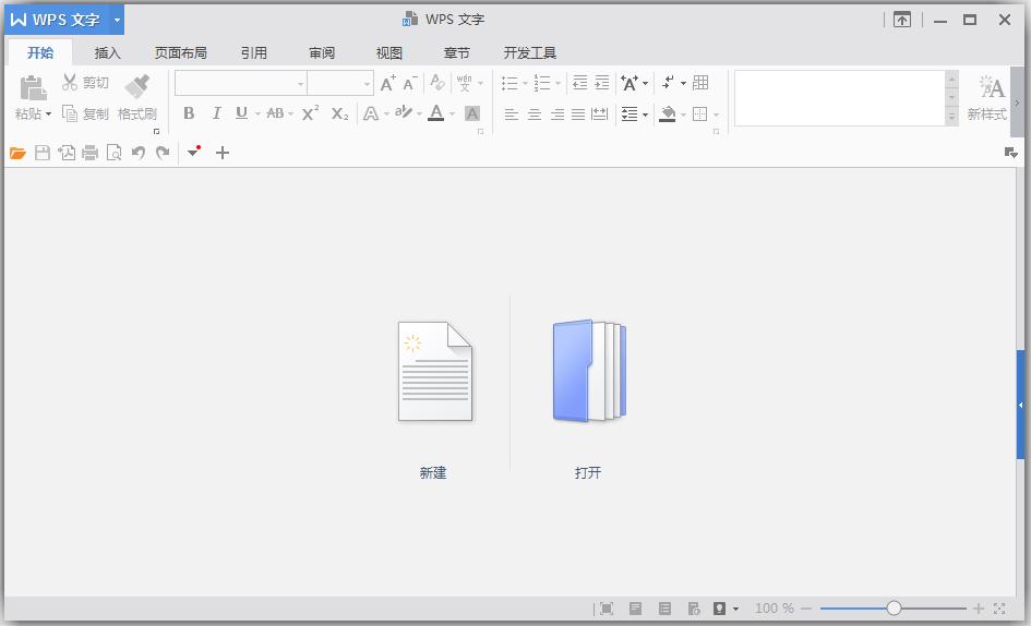 WPS Office 2016 V10.8.0.6058 去广告绿色版