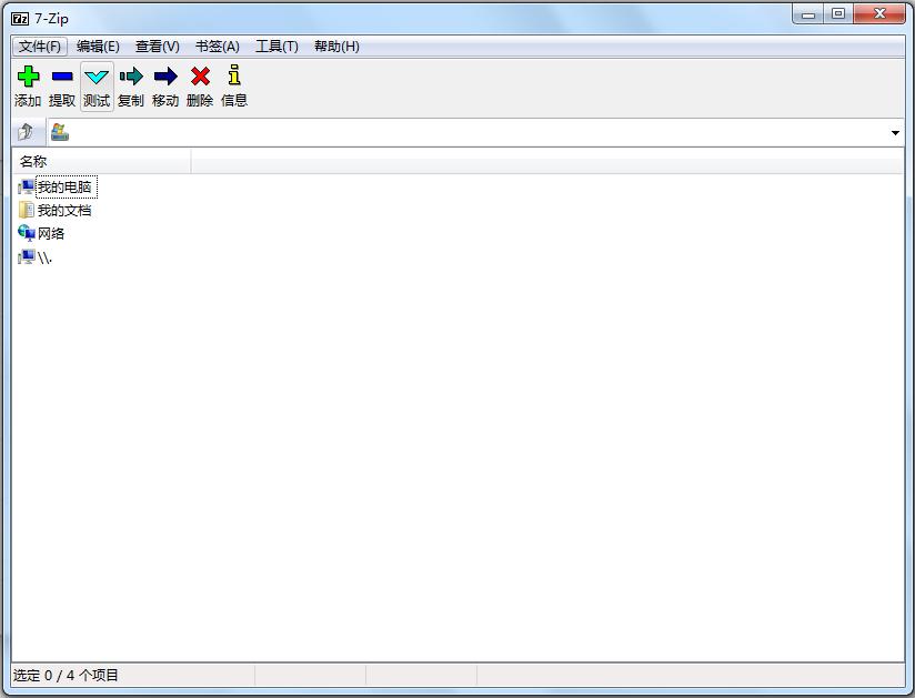 7-Zip(压缩软件) V18.05 中文版