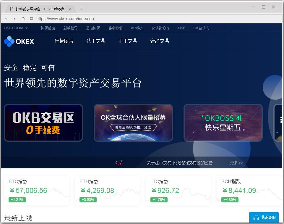 OKEx客户端 V1.8.2