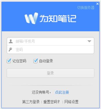 为知笔记 V4.11.6