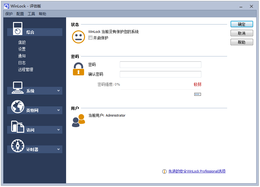 WinLock(系统保护软件) V8.0 中文评估板