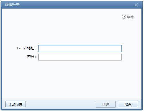 Foxmail(邮箱客户端) V7.2.9.156 中文安装版