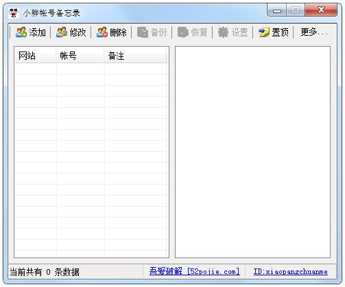 账号备忘录 V4.5.0.0 绿色版