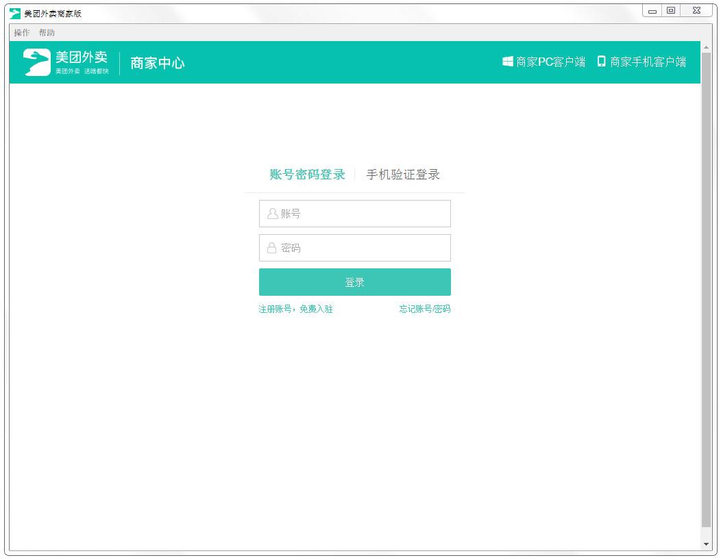 美团外卖商家版 V4.0.1.3 pc版