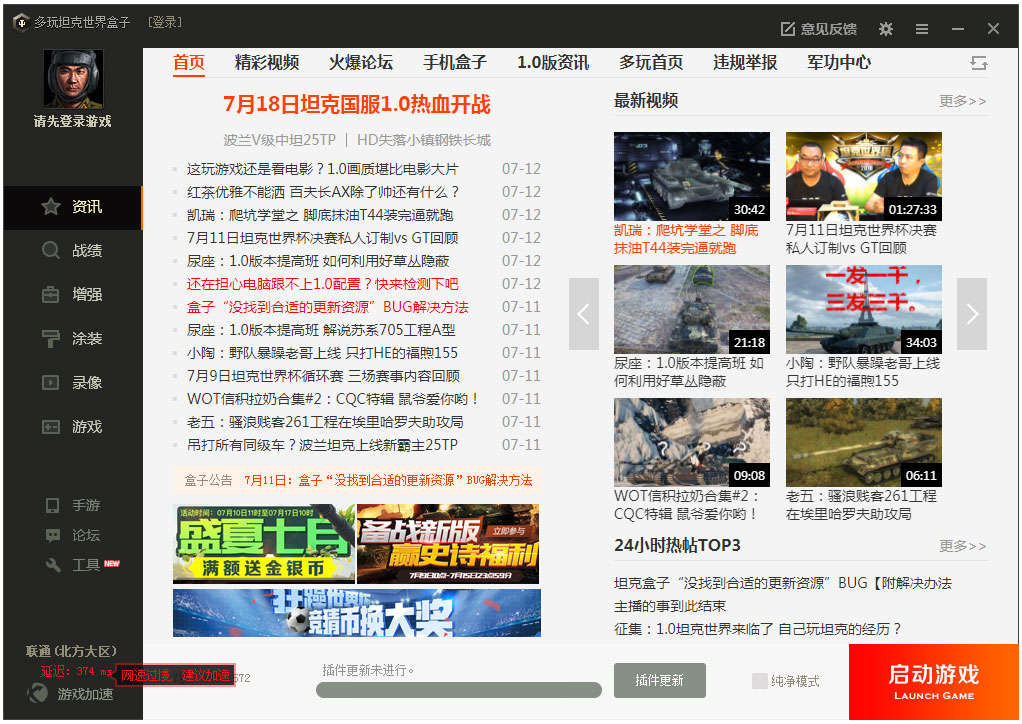 多玩坦克世界盒子 V2.0.0.5 绿色版