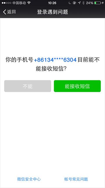 微信 v6.6.7