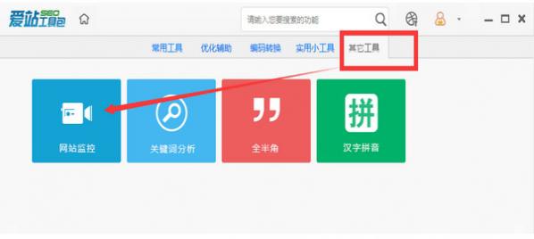 爱站seo工具包 V1.11.8.0