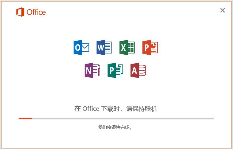 Office 365官方版下载