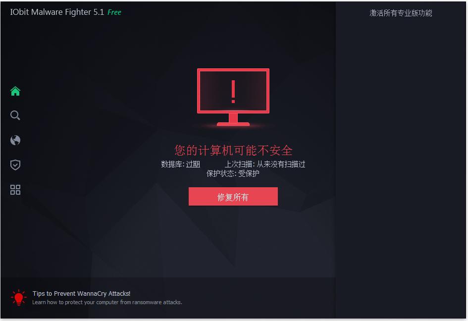 IObit Malware Fighter (反恶意软件工具)V 6.1.0 免费版