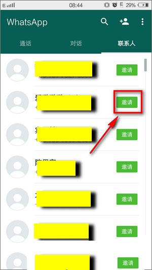 WhatsApp Messenger v2.17.348