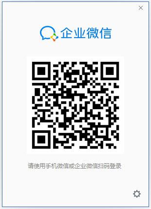 企业微信 V2.4.99.1231 电脑版