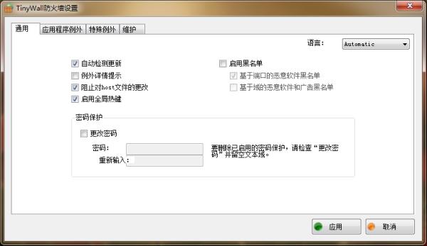 TinyWall(系统防火墙增强工具)V2.1.8 多国语言版
