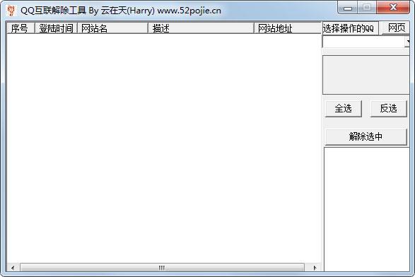 QQ互联解除工具 V5.1.3绿色版