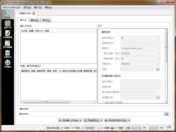 MKVToolNix(MKV编辑工具)V25.0.0 安装版