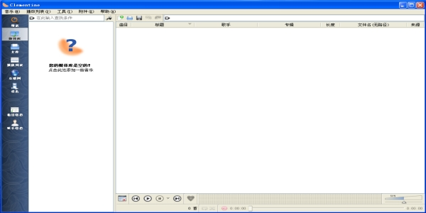Clementine(小巧精悍的音乐播放器)V1.3.1 多国语言版