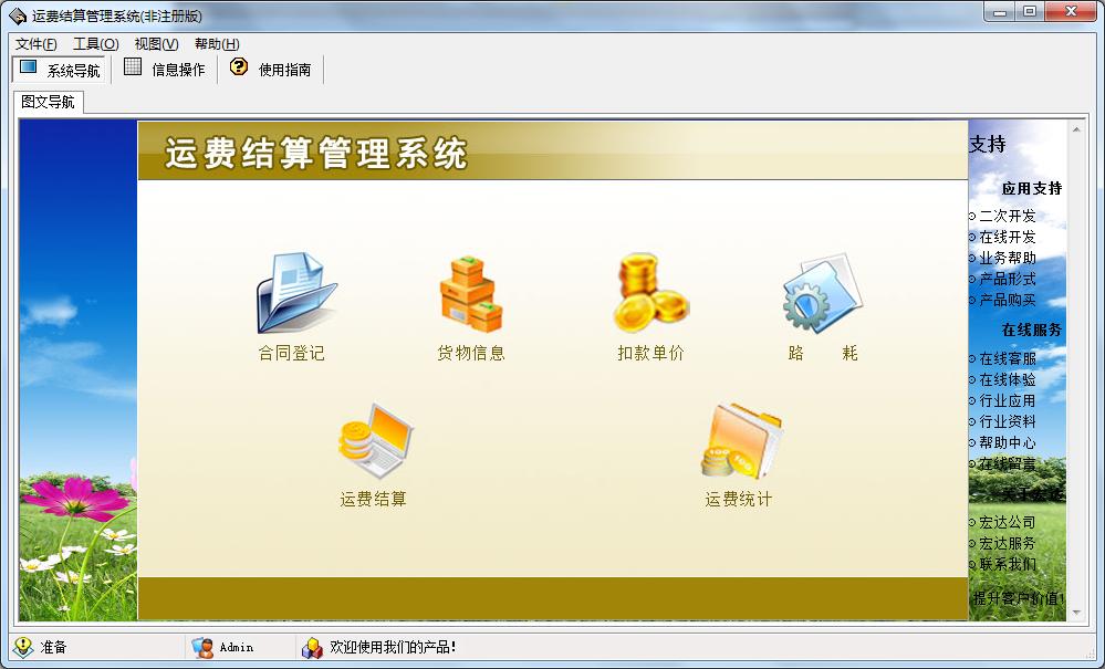 宏达运费结算管理系统 V1.0
