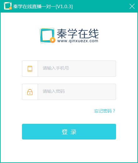 秦学在线 V1.0.3 官方版