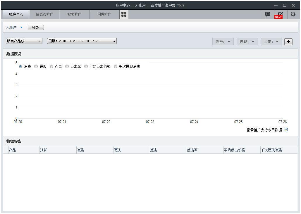 百度推广客户端 V5.9.20