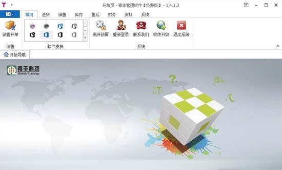 青丰管理软件 V1.4.1.3 官方版