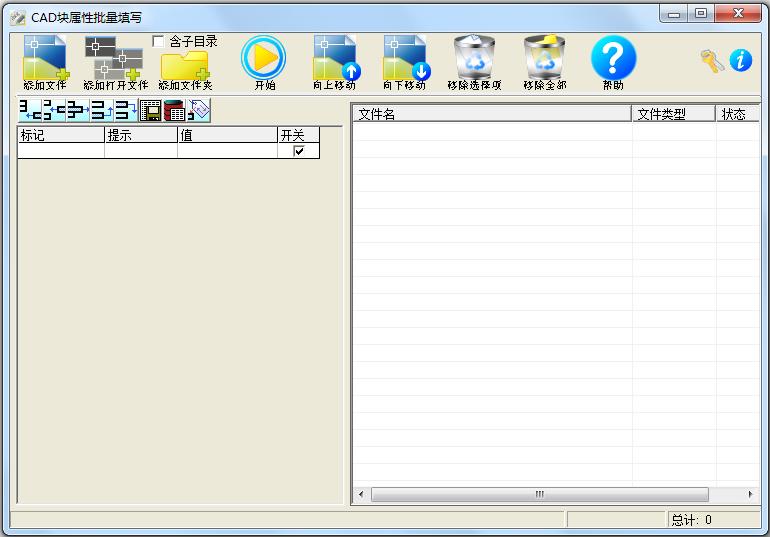 CAD块属性批量填写工具 V3.2