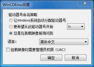 WinCDEmu(轻量虚拟光驱)V4.1 多国语言版