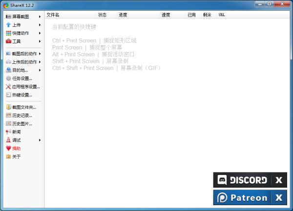 ShareX(多功能屏幕录制软件)V12.2.0 多国语言版