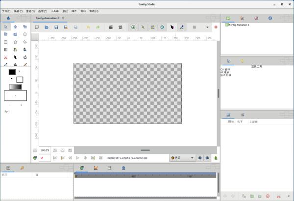 Synfig Studio(2D矢量动画制作工具)V1.2.1 多国语言版